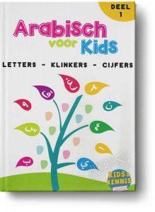 arabisch voor kinderen deel 1 2 en 3