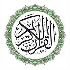 Gamal ibn Rabee - Tawhied